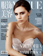 The Official Covers of Magazines, Books, Singles, Albums .. Th_215898437_voguechinaaugust2013_122_235lo