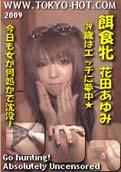 Tokyo Hot k0284 – Ayumi Hanada
